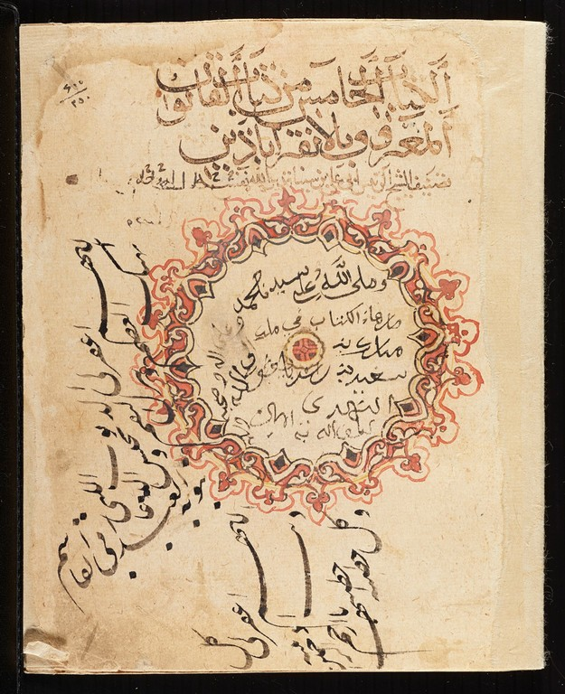 canon of medicine Ibn sina's 'canon of medicine' ('qanun fi al-tibb') comes to life in english with this  translation it is a clear and ordered summa of all the medical knowledge of.