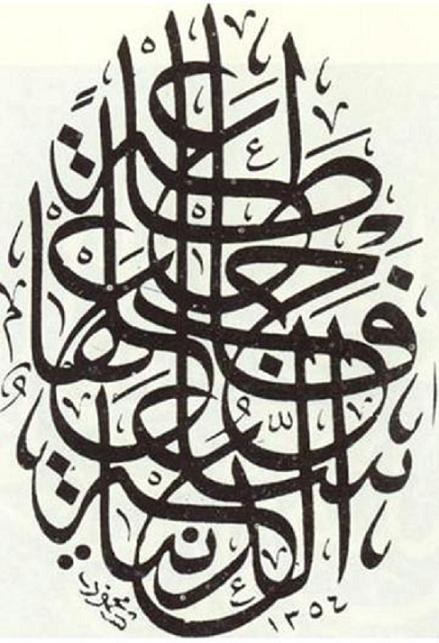an introduction to the history of arabic calligraphy Introduction to islamic art introduction to islamic art calligraphy, as in this qur'an manuscript, is a major art form © islamic art is often vibrant and distinctive.