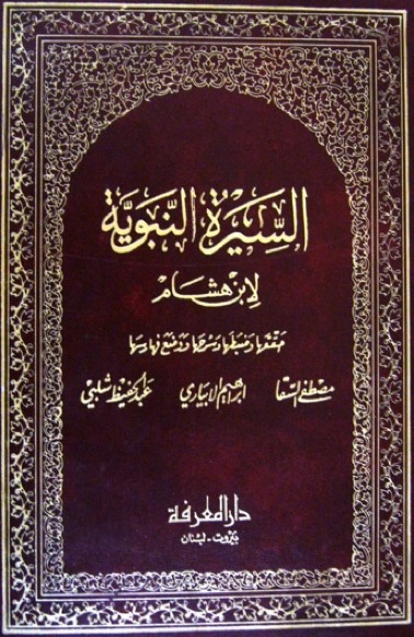 essays in arabic literary biography ii