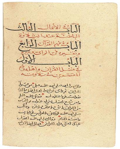 essays on quran Here you'll find our analysis of warfare in the quran — bad grammar argumentative essay it has a set of a few sound arguments but the grammar in this paper is terrible.