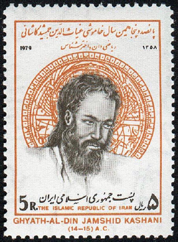 Ghiyath Al-Din Jamshid Masʿud Al-Kashi