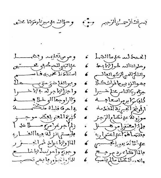 an article on islamic mathematics The development of mathematics, in a nutshell though mathematical knowledge is ancient, stretching back to the stone age, the evolution of mathematics to its current modern state has seen fundamental changes in concepts, organization, scope, outlook, and practicewithout understanding the evolution of mathematical thought, it is difficult to appreciate modern mathematics in its contemporary.