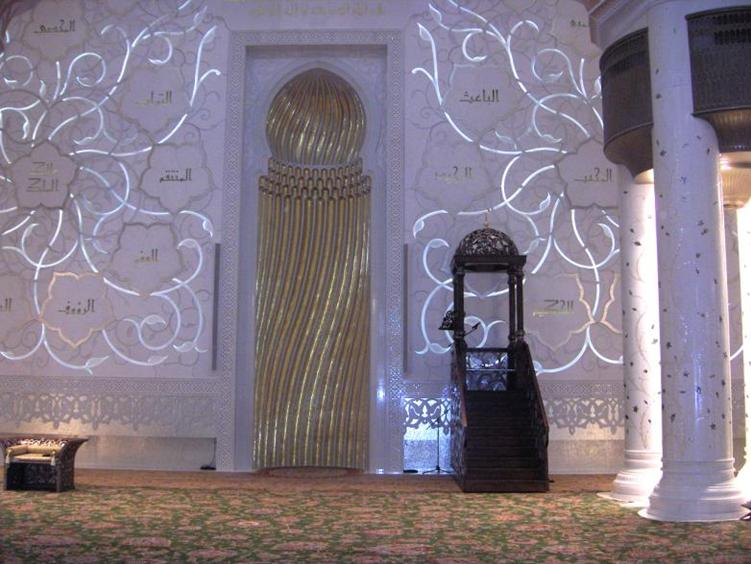 Figure 2 Marble Mihrab Or Niche Made Of A Narrow Decorated In Gold Glass Mosaic While Calligraphy Work Incorporating The Ninety Nine Names